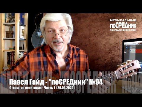 """Павел Гайд - 94-й """"поСРЕДник"""""""