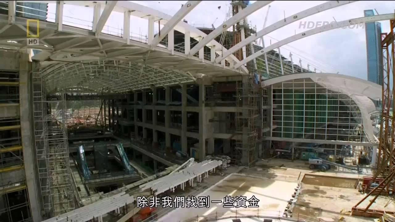 國家地理頻道【偉大工程巡禮:新加坡濱海灣金沙賭場】 - YouTube
