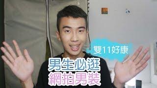 男生必逛男裝網拍,雙11優惠別放過! | SHINLI