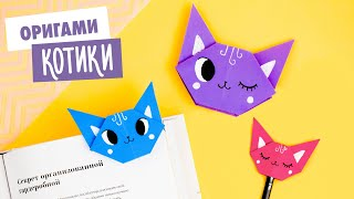 ОРИГАМИ ЗАКЛАДКА КОТИК ИЗ БУМАГИ | ORIGAMI BOOKMARK CAT