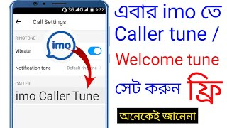 imo caller tune setup    How to setup imo caller tune    Welcome tune