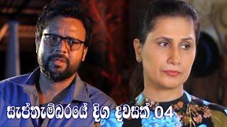 Septhembaraye Diga Dawasak | Episode 04 - (2021-07-04) | ITN Thumbnail
