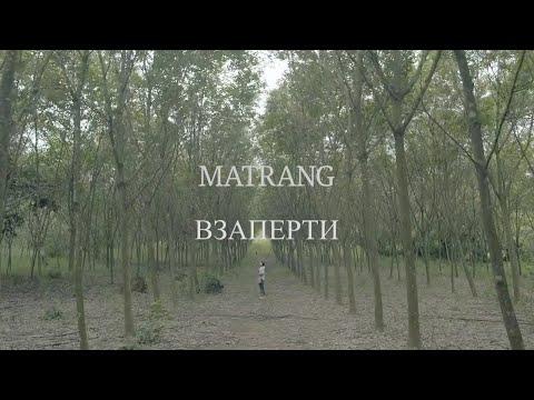 Смотреть клип Matrang - Взаперти