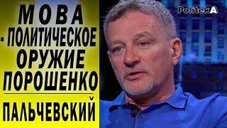 За языковой закон голосовали депутаты, которым доверяет 4% населения - Пальчевский
