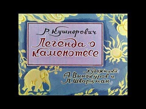 Диафильм Р.Кушнерович -