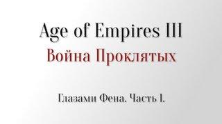 Age of Empires 3 Война Проклятых. Часть 1.