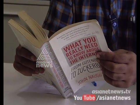 Anwar Sadath about his favorite book | Vartha Prabhatham