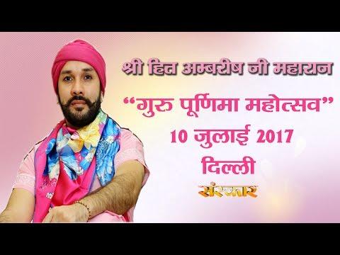 Guru Purnima Mahotsav By Hit Ambrish Ji - 10 July   Delhi  