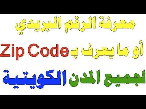معرفة الرمز البريدي او الرقم البريدي حق الكويت Youtube