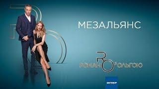 МЕЗАЛЬЯНС | Роман с Ольгой | Выпуск от 19.09.2019