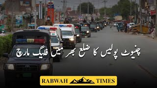 Police flag march in different areas of Chiniot