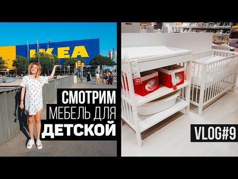 Смотрим мебель для детской в IKEA и другое Vlog#9| NastinDay