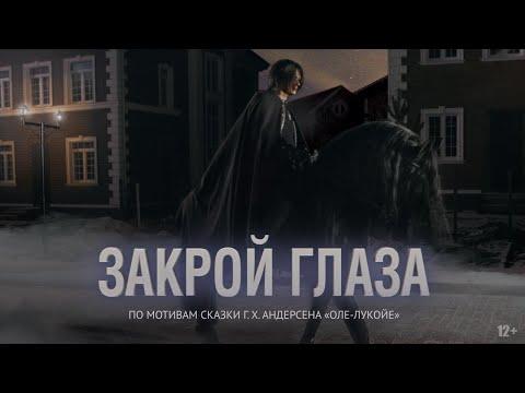 Закрой глаза Фильм 2015 Драма, Фантастика, Приключения