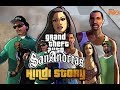 Gta San Andreas story explained in Hndi - GTA San andreas storyline summarized  in hindi