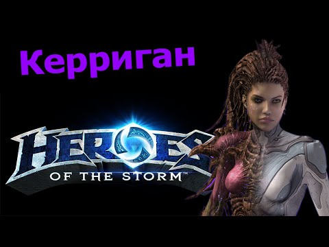 видео: heroes of the storm hots Гайд Керриган