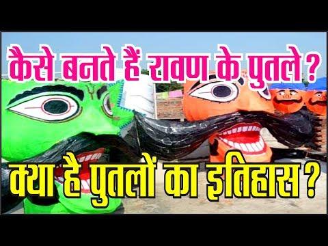 कैसे बनते हैं रावण के पुतले ? क्या है पुतलों का इतिहास ?