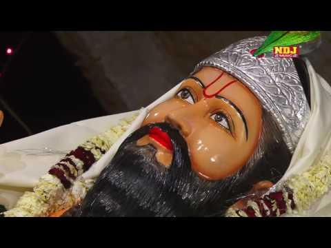 पॉपुलर भजन / New Baba Mohan Ram Song / खोली के नरेश / Kholi Bhajan / Ndj Music