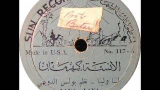 VINTAGE ARABIC MUSIC-Laya Laya by Kahramen on Sun Record 117A (78 rpm Record)
