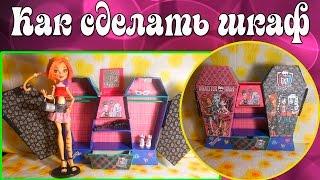 Как сделать шкаф для кукол Monster High + ШАБЛОНЫ / How to make a case for dolls
