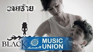 Blackhead - วายร้าย [Official MV]