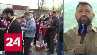 В ЛНР в пасхальную ночь отменили комендантский час - Россия 24