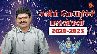 சனிப் பெயர்ச்சி பலன்கள் 2020-2023 | நல்ல காலம் பிறக்குது | 26 December 2020 | Sun TV