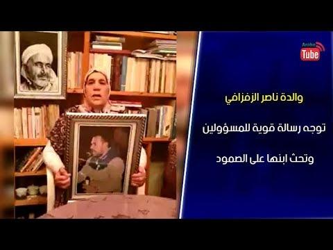 والدة ناصر الزفزافي توجه رسالة قوية للمسؤولين وتناشد ابنها بالصمود بعد اضرابه عن الطعام