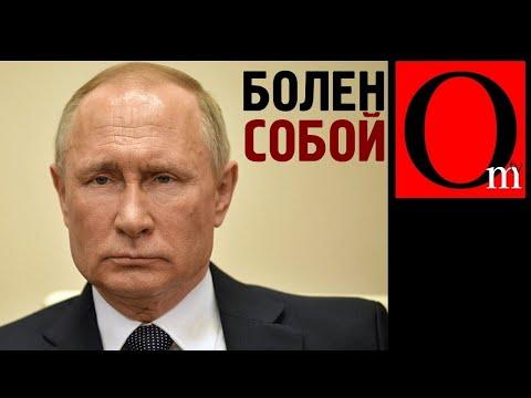 Этот Путин сломался,