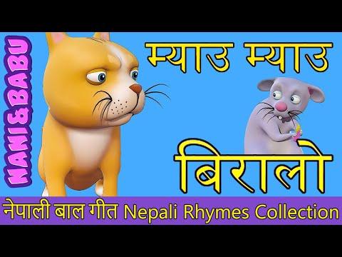 Meow Meow Biralo - Myau Myau Biralo | Nepali Rhymes Collection | लोक प्रिय नेपाली बाल गीत