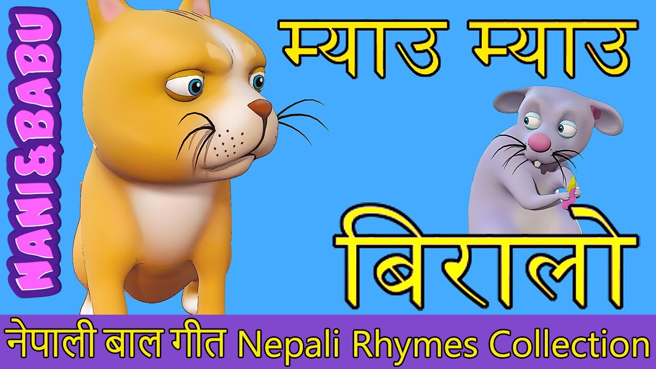 Download Meow Meow Biralo - Myau Myau Biralo | Nepali Rhymes Collection | लोक प्रिय नेपाली बाल गीत