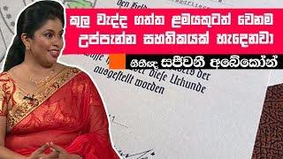 කුල වැද්ද ගත්ත ළමයකුටත් වෙනම උප්පැන්න සහතිකයක් හැදෙනවා | Piyum Vila | 05-06-2019 | Siyatha TV Thumbnail