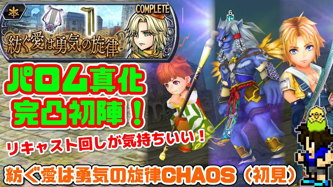 dffoo ギルバート