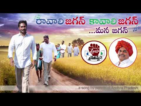 Ravali Jagan Kavali Jagan  || Special Song On YS Jagan || Praja Chaitanyam