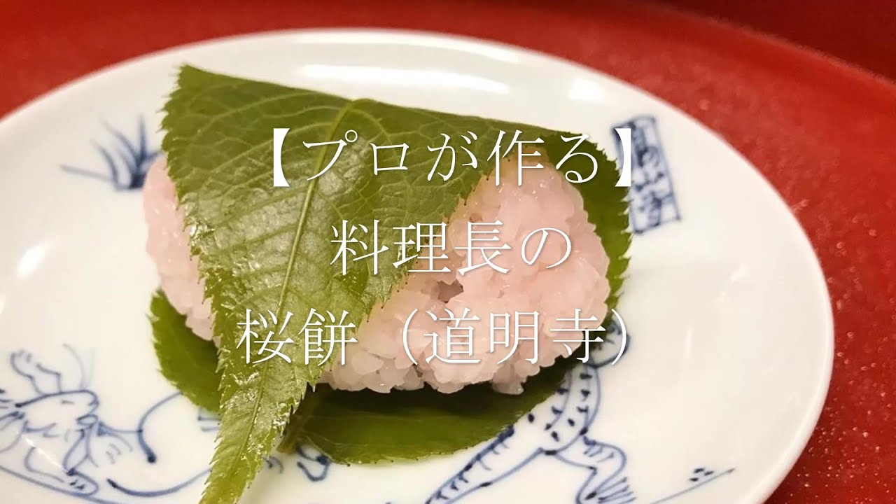 レシピ 桜餅