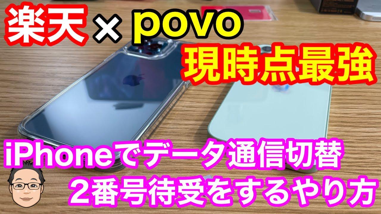 楽天モバイル×povoが現時点最強!?【iPhoneで楽天のeSIMを使いこなす設定方法】
