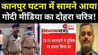 UP Kanpur Incident| Policeman| Latest news| Media coverage on Kanpur