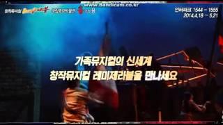 놀자액팅스쿨/창작레미제라블 홍보영상/이유정,김지영