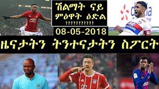 ትንተናታት ስፖርትን ምስግጋር ተጻወትን ብህድሞና // 08-05-2018//FOOTBALL TRANSFER NEWS