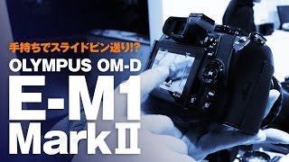OM-D E-M1 MarkⅡは手持ちスライダーピン送りできちゃう。しかも換算200mmで。【妄チェク!】【動チェク!】