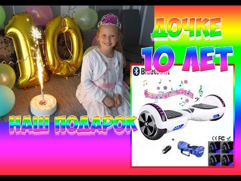 нашей дочке 10 лет подарили Гироскутер ХЛОПУШКА розовый дым Scooter Electric Bluetooth