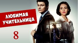 Любимая учительница 8 серия - Русские сериалы 2016 - Краткое содержание - Наше кино