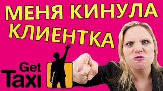 МЕНЯ КИНУЛА КЛИЕНТКА ГЕТТ ТАКСИ(, 2017-11-13T07:51:08.000Z)