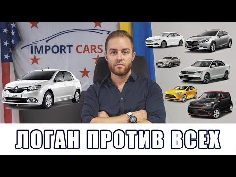 Какое авто из США можно купить по цене Renault Logan ? // Авто из США