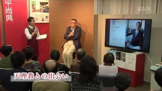 『おやさと写心帖―MYファースト天理』出版記念トークショー