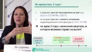 Фрагмент семинара О.С. Федоровой «Налог на добавленную стоимость»(, 2015-06-10T12:51:36.000Z)