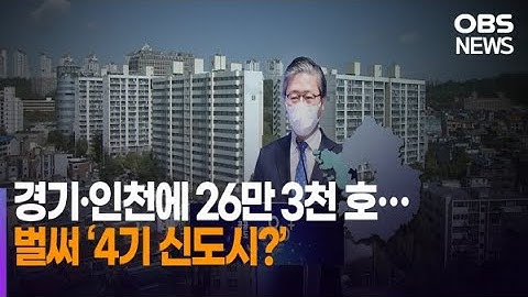 경기·인천 공공택지 18만 가구 공급…4기 신도시 지정?