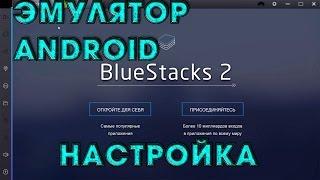 Як налаштувати BlueStacks Емулятор Android