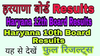 Haryana Board Result 12th Result || Haryana 10th Board Results || Results 12th & 10th