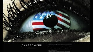 Дух Времени ( Zeitgeist, the Movie) Фильм 1