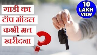 Reason to avoid buying top model of car | overhyped useless features of car |अब टॉप मॉडल क्यों लेना